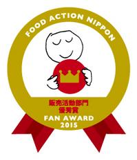 FAN_logo_08_hanbai_yu.jpg