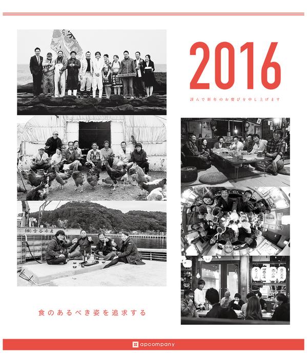 2016謹賀新年1.jpg