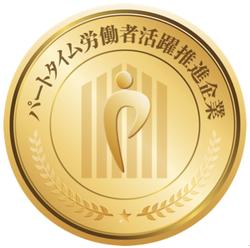 160121_パートタイム労働者活躍推進企業.png