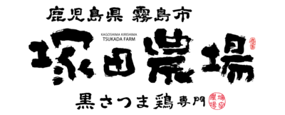 kagoshima_logo.png