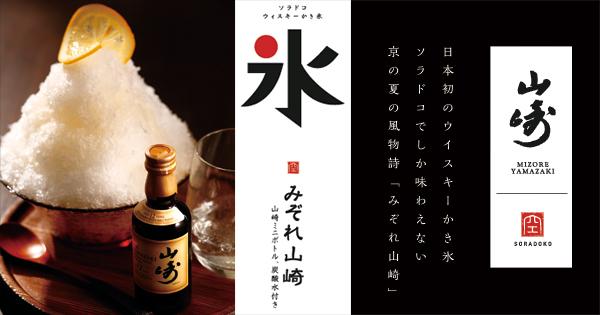 http://www.apcompany.jp/news/mizoreyamazaki2015-2.jpg