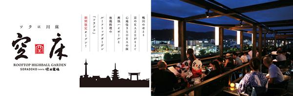 http://www.apcompany.jp/news/soradoko2015.jpg